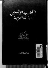 التخطيط الإقليمي وأبعاده الجغرافية لمحمدخميس الزوكة.pdf