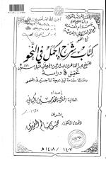 كتاب شرح الجمل في النحو للشيخ عبدالقاهر بن عبدالرحمن الجرجاني ( ت 471 هـ ) تحقيق ودراسة - الرسائل العلمية.pdf