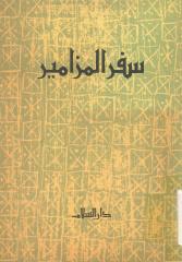 سفرالمزامير- محمد الصادق حسين.pdf