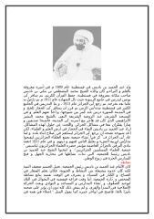 عبد الحميد بن باديس.docx