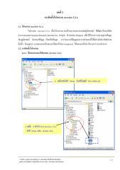 วิธีการติดตั้งโปรแกรม ArcView GIS 3.2a.pdf
