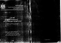 المصاعد الكهربية للمبانى 97.pdf