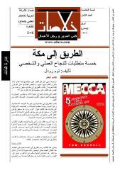 الطريق الى مكة.pdf