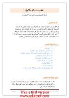 ملخص_الاحصاء_كامل_ وليد الزامل.pdf