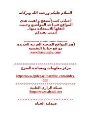 أهم المواقع الصحية العربية الجديدة .doc