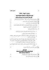 الجريمة الامريكية المنظمة في العراق الكتاب الثالث.pdf
