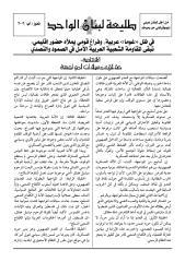 10 الطليعة عدد تموز وآب 2006.PDF