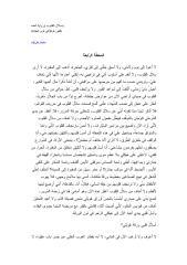 سـلاّل القلـوب  - محمّد خريّف.pdf
