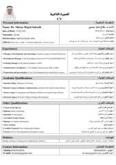 مؤهلات المستشار د.مطاع ماجد.pdf