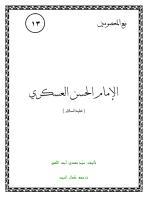 الإمام الحسن العسكري.pdf