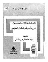 الحقيقة التاريخيه حول قرار تأميم شركة قناة السويس.pdf