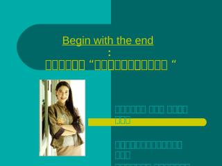 Begin_with_the_end2.pps