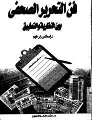 فن التحرير الصحفي بين النظرية والتطبيق.pdf
