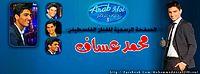 محمد عساف - شو جابك - .mp3