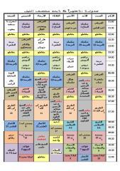 جدول 30-1-2010..doc