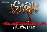 برنامج فلم هندي 2010-المقدمه.mp3