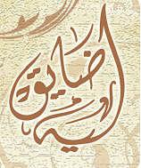 ألبوم ليه ضايق إبراهيم السعيد Leh_Dayk.jpg