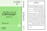أعلام المسلمين .. أبو حنيفة النعمان.pdf