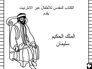 Wise King Solomon Arabic CB.pdf