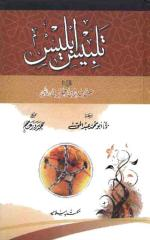 Talbees-e-Iblees.pdf
