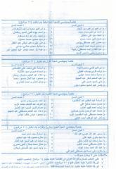 DOC_20111127113700.PDF