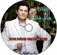 Copy of هاني شاكر + مع قلبك.mp3