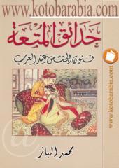محمد الباز..حدائق المتعة.. فنون الجنس عند العرب.pdf