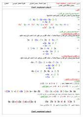 الحساب العددي سنة 1++.pdf