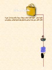 حقيبة رمضان.pdf