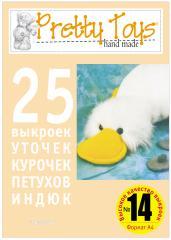 14 Pretty toys.pdf