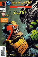 (2) dredd vs aliens.cbr