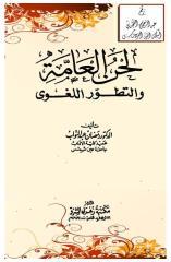 لحن العامة و التطور اللغوي   د رمضان عبد التواب.pdf
