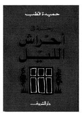 حميدة قطب - رحلة فى احراش الليل.pdf