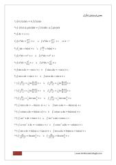 antegral formula.pdf