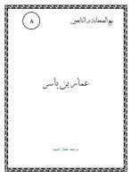 عمار بن ياسر.pdf