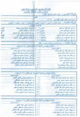 DOC_20111127113643.PDF
