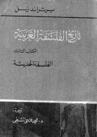تاريخ الفلسفة الغربية - برتراند رسل 3.pdf