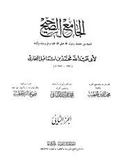 Shahih Bukhari 2.pdf