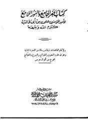 كتاب الجفر الجامع والنور اللامع.pdf