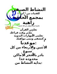 hesham nashat..doc