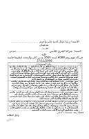 حافظة رشا رفم 1.doc