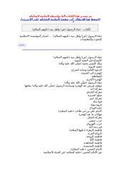 حياة الرسول ص وأهل بيته عليهم السلام.doc