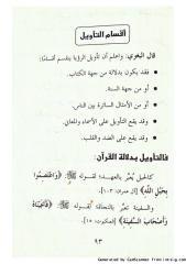 الرؤيا1.pdf