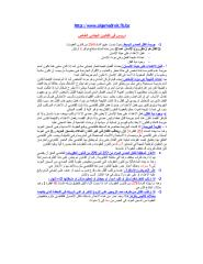 القانون الجنائي الخاص.pdf